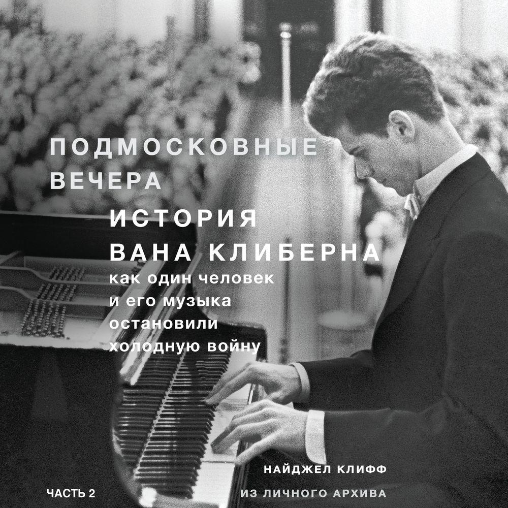 Подмосковные вечера. История Вана Клиберна. Как человек и его музыка остановили холодную войну. Часть 2