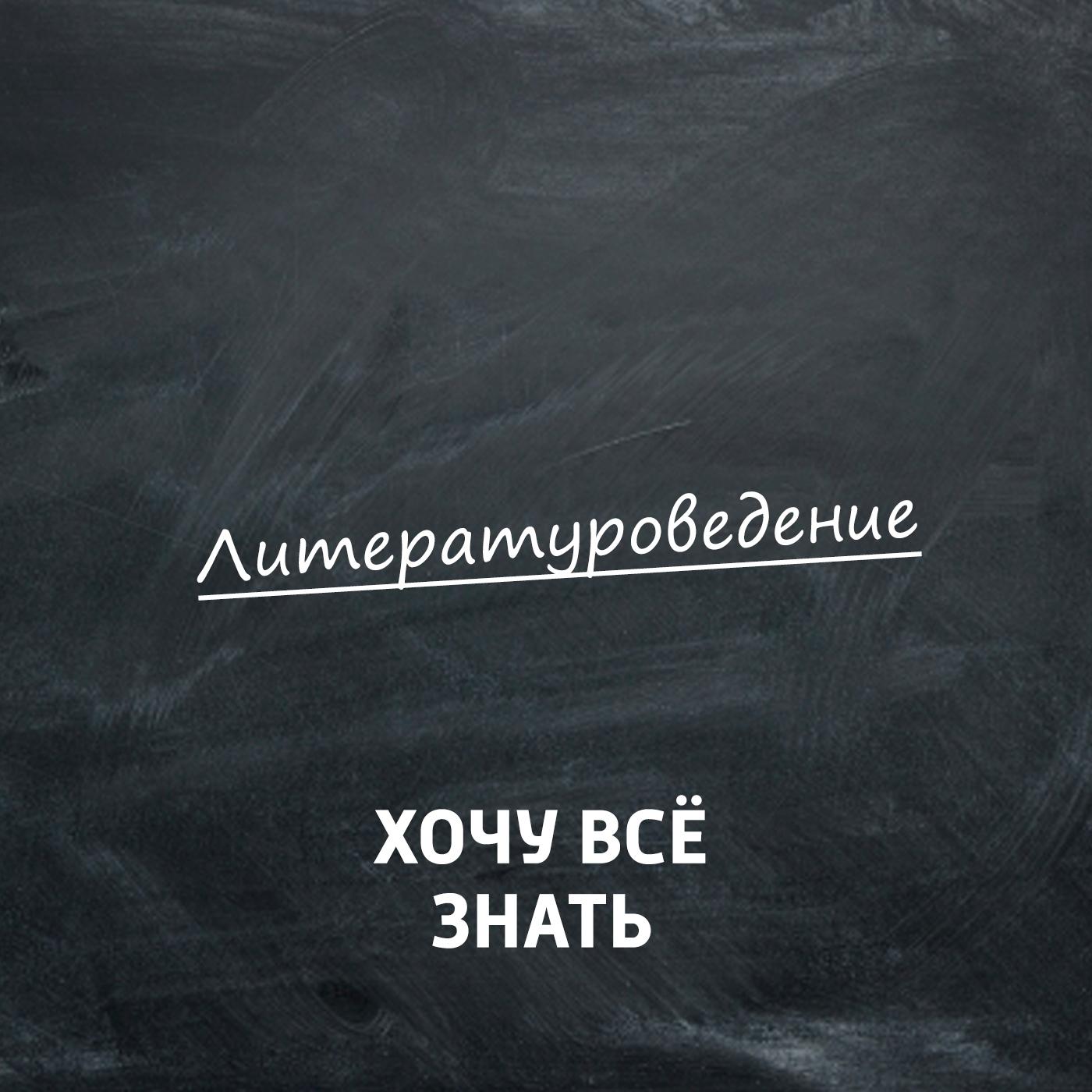 "Сказка об отношениях. А.С.Пушкин «О царе Салтане\"""