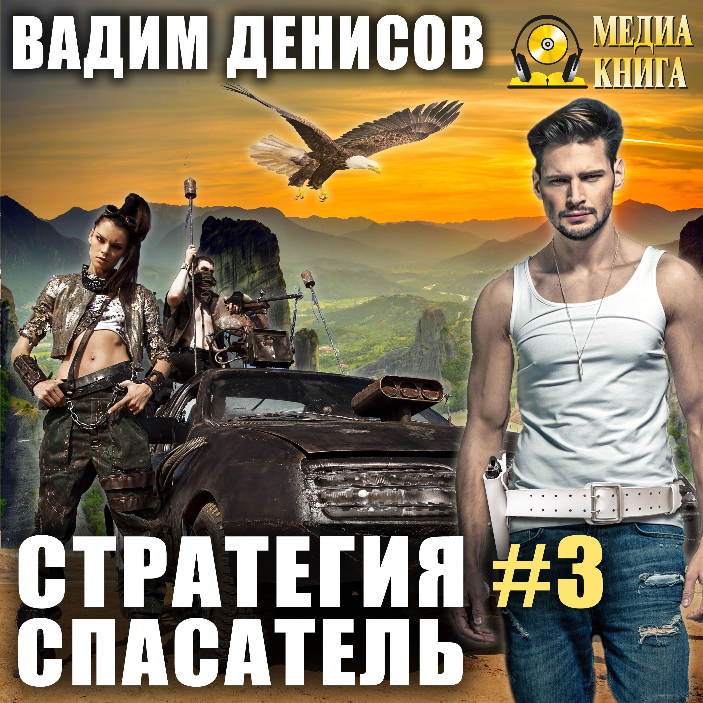 Аудиокнига стратегия замок россия слушать онлайн игры онлайн про стратегии