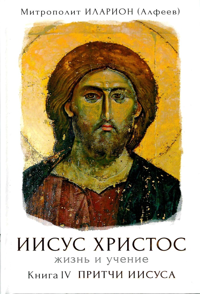 Иисус Христос. Жизнь и учение. Книга IV. Притчи Иисуса. Глава 5. Иерусалимские притчи. Заключение