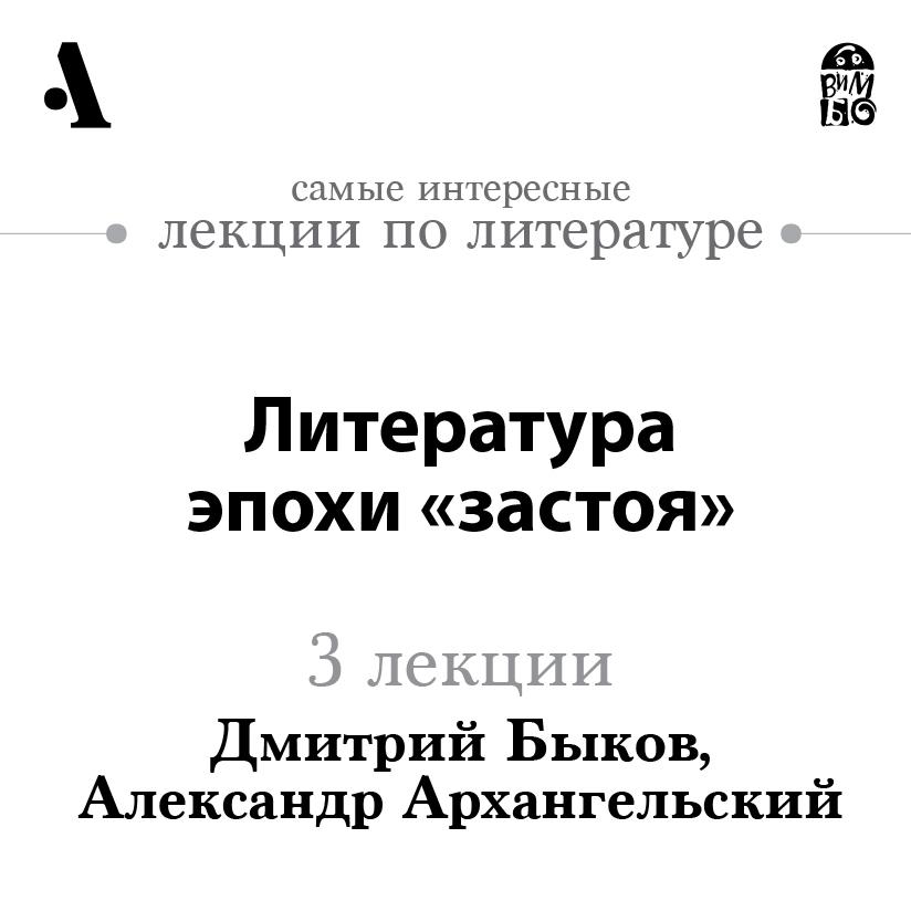 Литература эпохи «застоя» (Лекции Arzamas)
