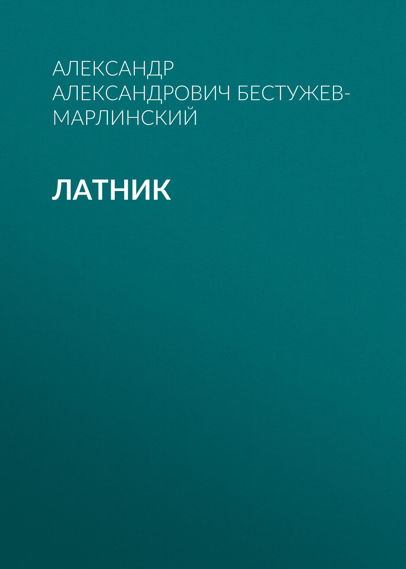 Латник