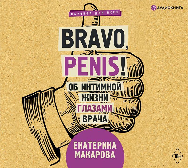 Bravo, Penis! Об интимной жизни глазами врача