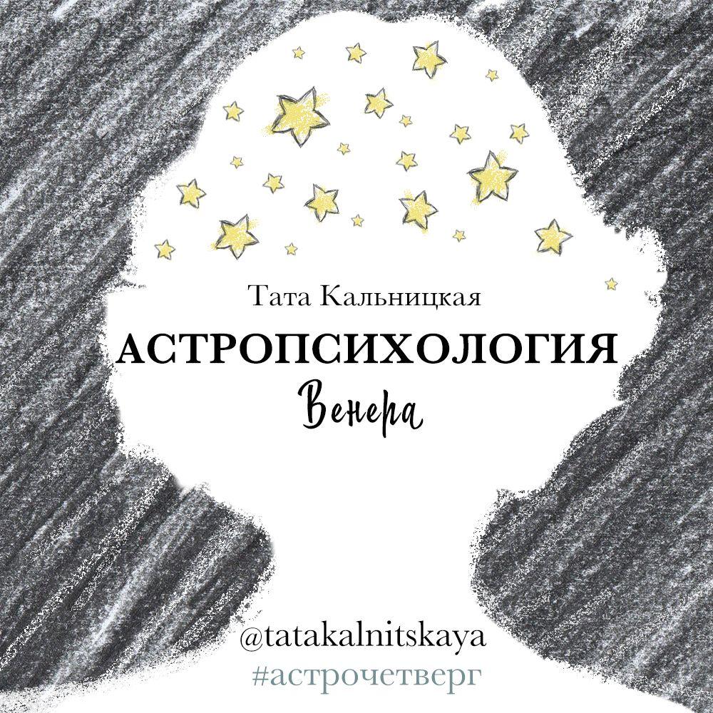 Астропсихология. Венера