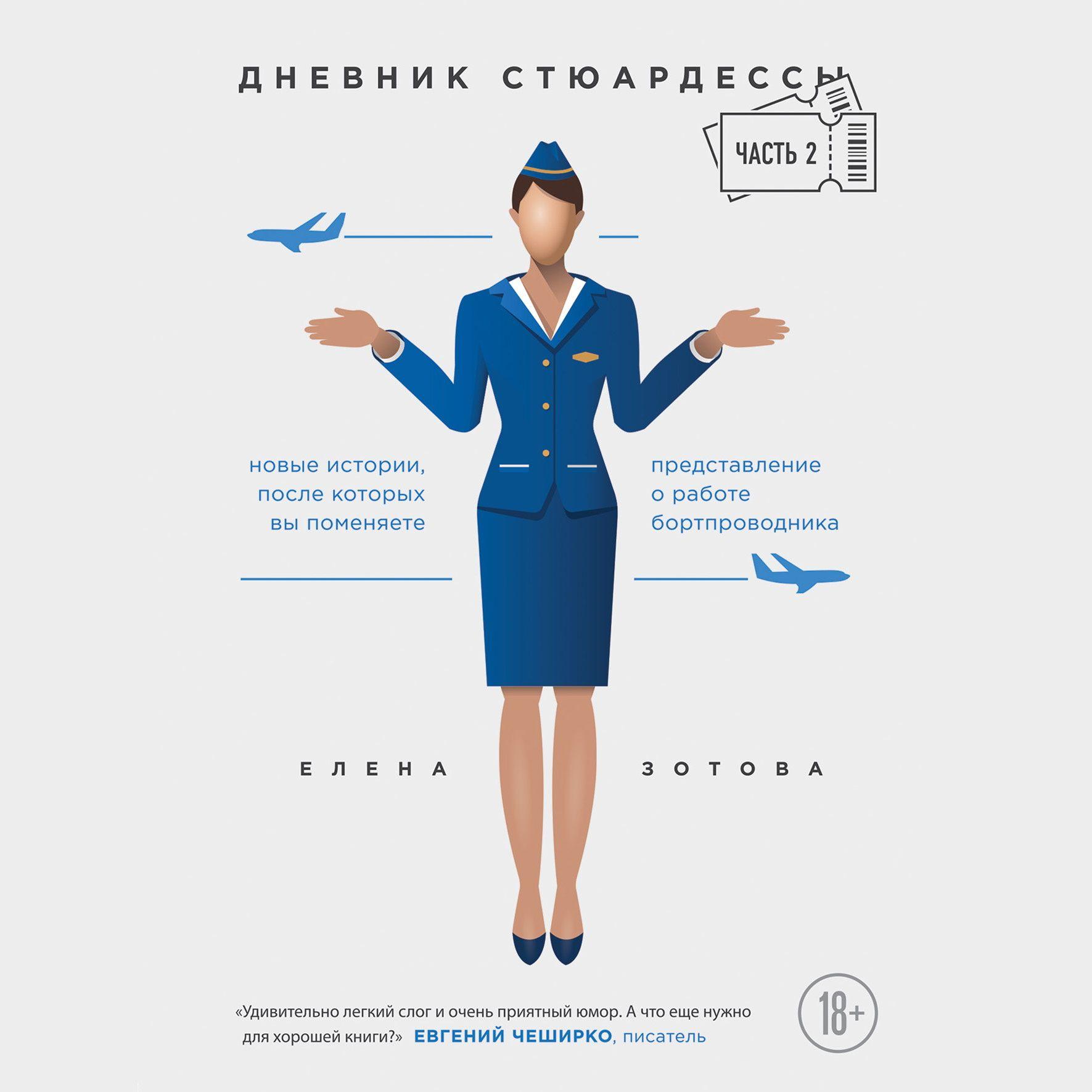 Дневник стюардессы. Часть 2