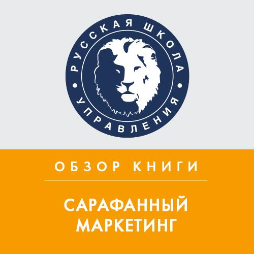 Обзор книги Э. Серновица «Сарафанный маркетинг»