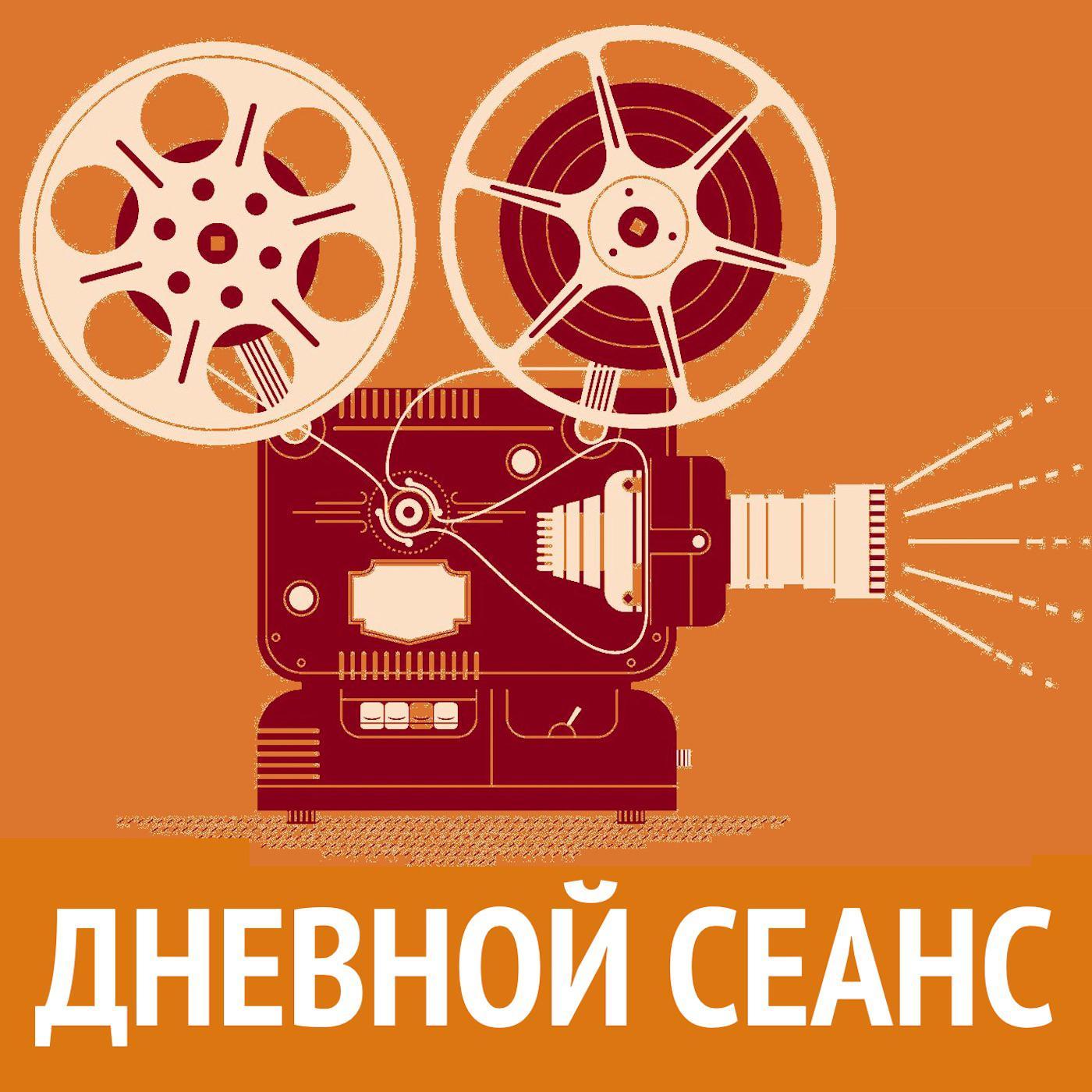 Готовящийся к выходу байопик об Элтон Джоне и другие новости кино и музыки с Ильей Либманом