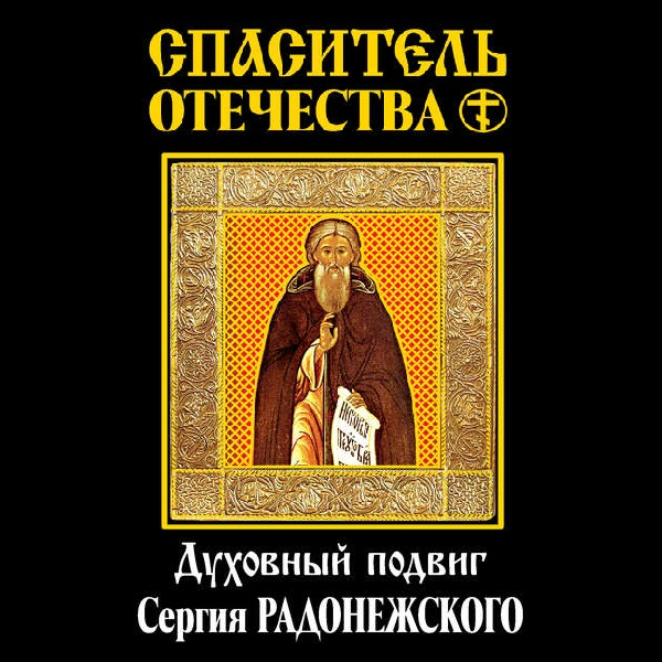 Спаситель Отечества. Духовный подвиг Сергия Радонежского (сборник)