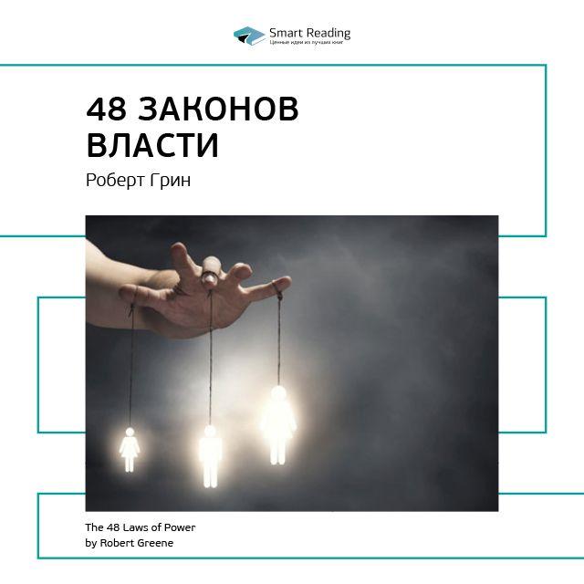 Ключевые идеи книги: 48 законов власти. Роберт Грин