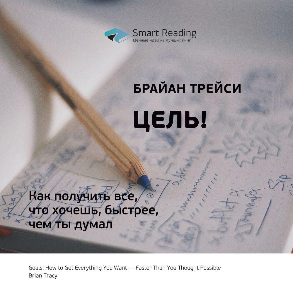 Ключевые идеи книги: Цель! Как получить все, что хочешь, быстрее, чем ты думал. Брайан Трейси
