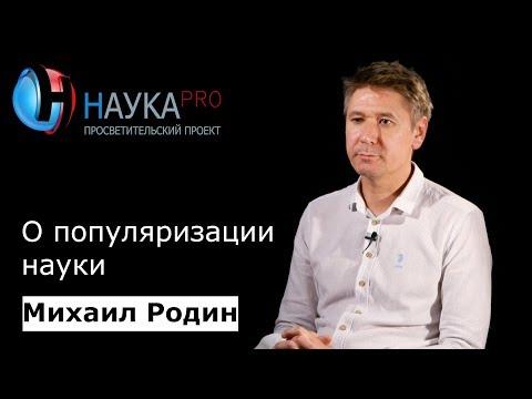 Михаил Родин о популяризации науки