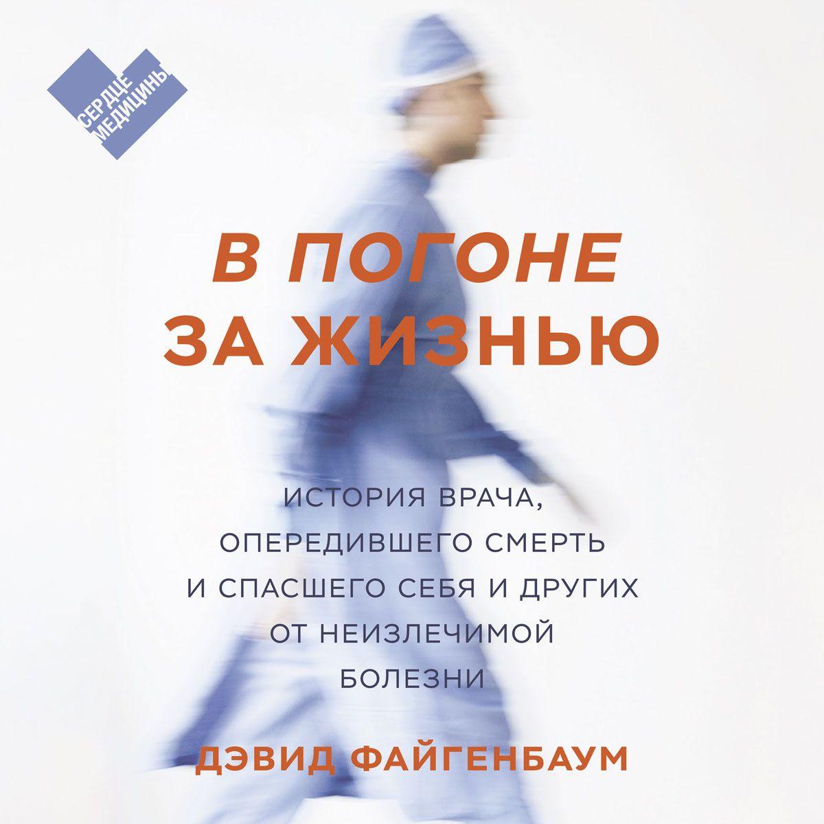 В погоне за жизнью. История врача, опередившего смерть и спасшего себя и других от неизлечимой болезни