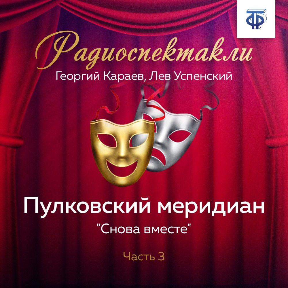 Пулковский меридиан. Часть 3. «Снова вместе»