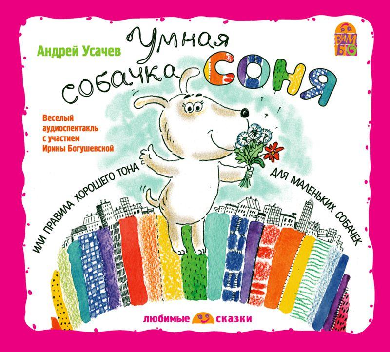 Умная собачка Соня (спектакль)