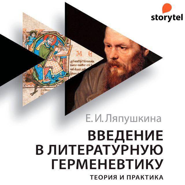 Введение в литературную герменевтику. Теория и практика