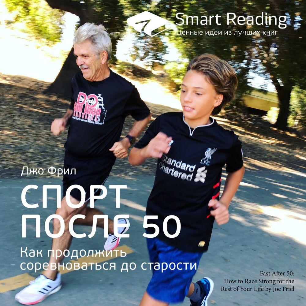 Ключевые идеи книги: Спорт после 50. Как продолжить соревноваться до старости. Джо Фрил