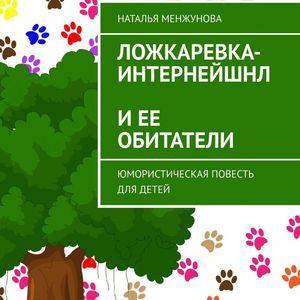 Ложкаревка-Интернейшнл иее обитатели. повесть для детей