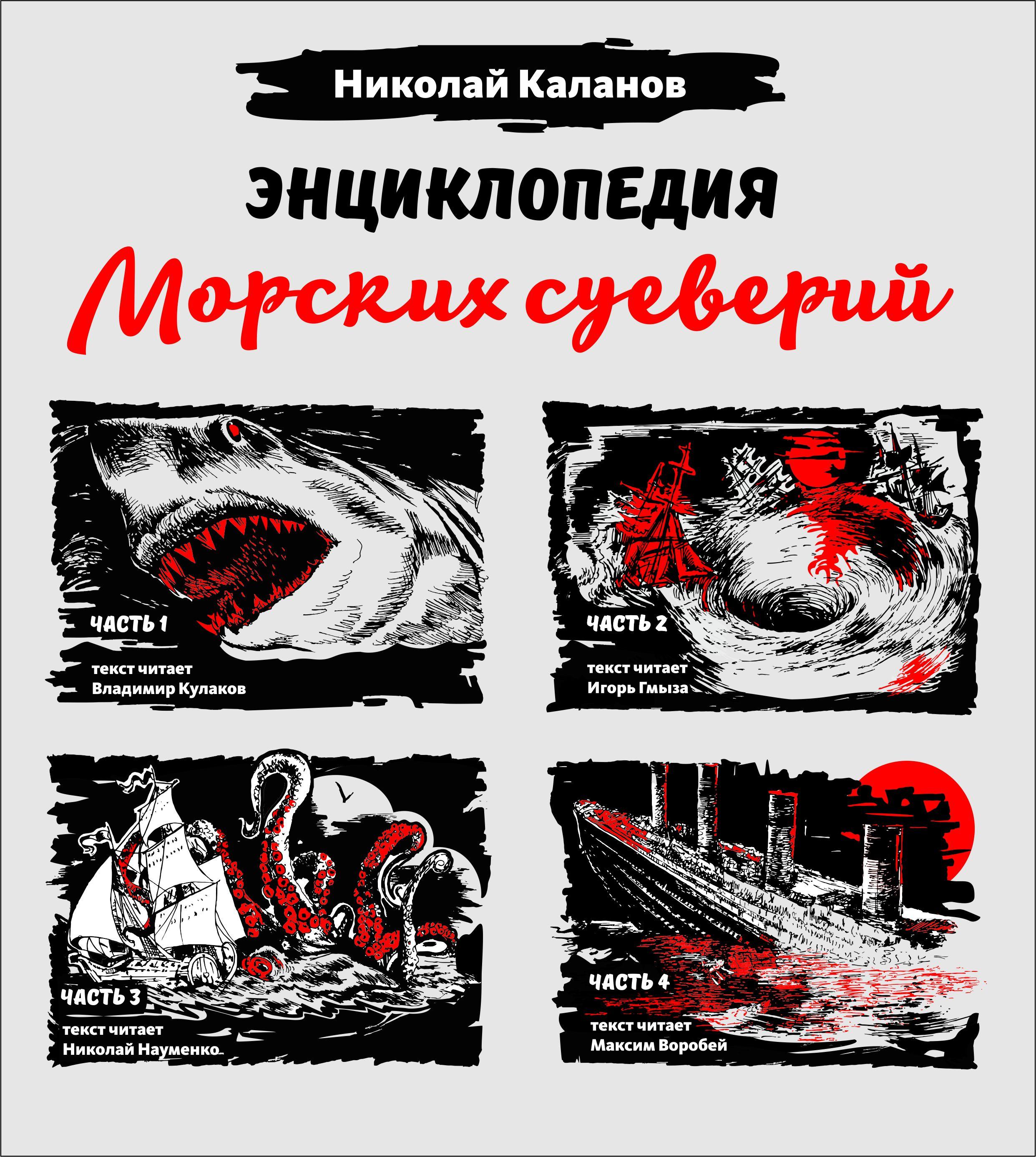 Энциклопедия морских суеверий. Часть 1 – 4