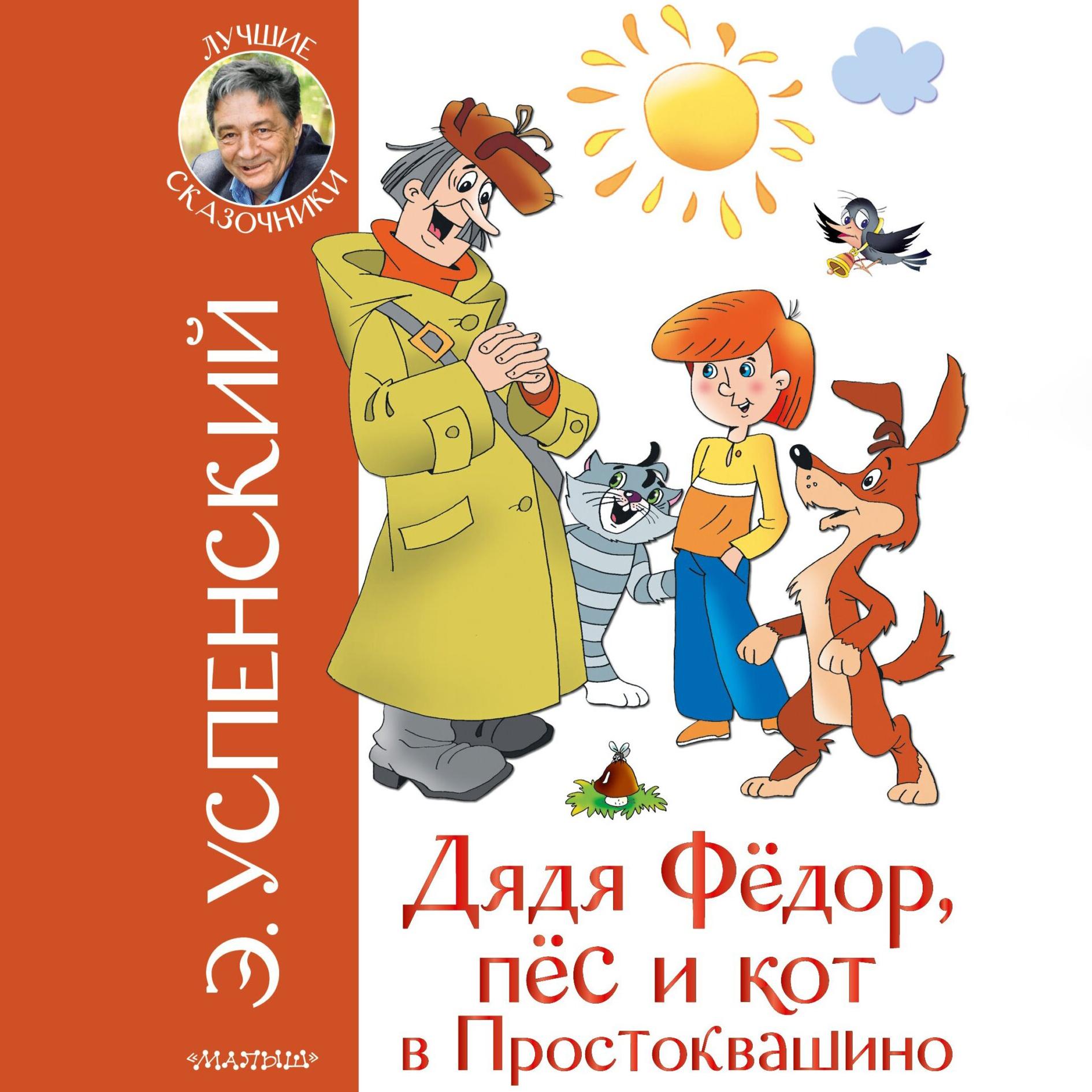 Дядя Фёдор, пёс и кот в Простоквашино