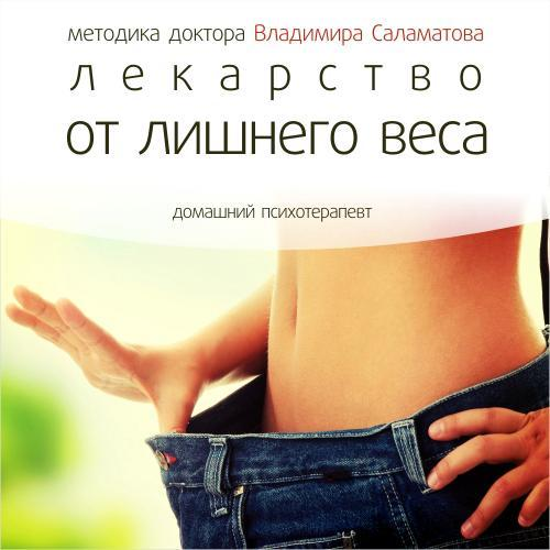 Лекарство от лишнего веса