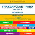 Гражданское право. Ч. 3, 4. Шпаргалка. 2-е издание. Учебное пособие