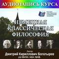 Цикл лекций «Немецкая классическая философия»