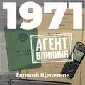 1971. Агент влияния