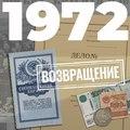 1972. Возвращение