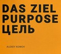 Das ziel purpose. Цель