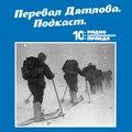 Трагедия на перевале Дятлова: 64 версии загадочной гибели туристов в 1959 году. Часть 127 и 128