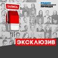 Михаил Дегтярев: «Я прошел такие митинги, какие хабаровчанам и не снились. Меня не напугать!»