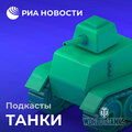 Известные танковые сражения. Первые танковые бои ХХ века