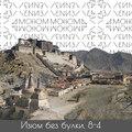 #8-4 Путешествия; Тибет — Рабство — Фотографии