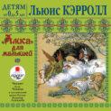 «Алиса» для малышей