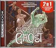 Кентервильское привидение \/ The Canterville Ghost