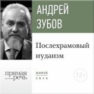 Лекция «Послехрамовый иудаизм»