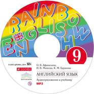 Английский язык. 9 класс. Аудиоприложение к учебнику часть 2