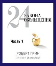 24 закона обольщения. Часть 1. Типы обольстителей