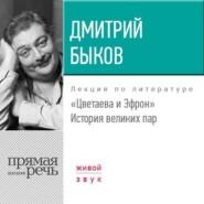 Лекция «Цветаева и Эфрон. История великих пар»