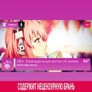 Юбилейный аудиоподкаст «ЕВА-50»: Итоги года. 1