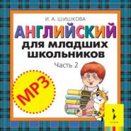 Английский для младших школьников. Часть 2 (аудиоприложение)