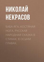 Баба-Яга, Костяная Нога. Русская народная сказка в стихах. В осьми главах.