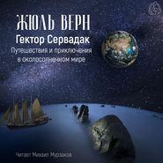 Гектор Сервадак. Путешествия и приключения в околосолнечном мире