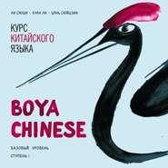 Курс китайского языка «Boya Chinese». Базовый уровень. Ступень I. Учебник