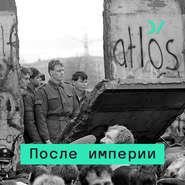 1984: Советский Союз накануне перемен. Что знал Оруэлл о реальном социализме?