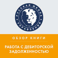 Обзор книги Д. Ткаченко «Работа с дебиторской задолженностью»