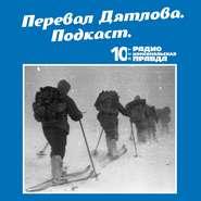 Трагедия на перевале Дятлова: 64 версии загадочной гибели туристов в 1959 году. Часть 57 и 58.