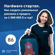 Маргарита Римек, CEO Pix Backpack. Hardware стартап. Как создать уникальные рюкзаки и продать на 1 000 000 $ в год?