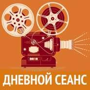Двадцать свежих кинопремьер