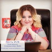 Екатерина Скареднова-Вайс. Как повысить культуру франчайзинга в России